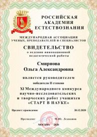 свидетельство Смирнова