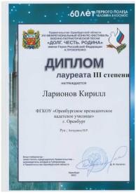Ларионов Кирилл (1)