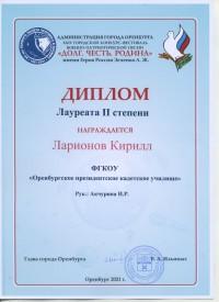 Ларионов Кирилл